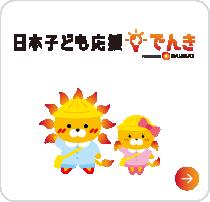 日本子ども応援でんき