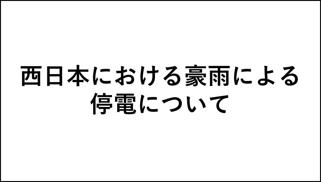 西日本における豪雨による停電について